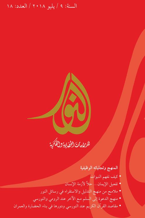 AL-NUR Academic Studies on Thought and Civilization-Asos İndeks